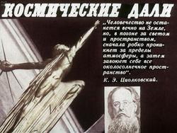 Диафильм Космические дали бесплатно