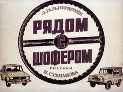 Диафильм Рядом с шофером бесплатно