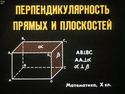Диафильм Перпендикулярность прямых и плоскостей бесплатно