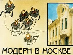 Диафильм Модерн в Москве бесплатно