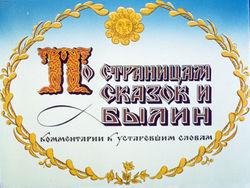 Диафильм По страницам сказок и былин бесплатно