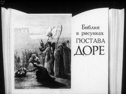 Диафильм Библия в рисунках Доре бесплатно