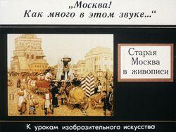Диафильм Москва! Как много в этом звуке...: Старая Москва в живописи: к урокам изобразительного искусства бесплатно
