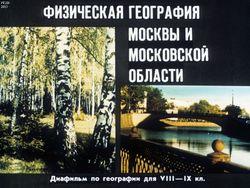 Диафильм Физическая география Москвы и Московской области бесплатно