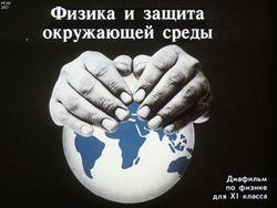 Диафильм Физика и защита окружающей среды бесплатно