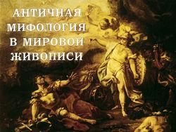 Диафильм Античная мифология в мировой живописи бесплатно