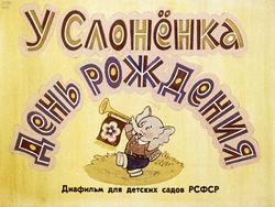 Диафильм У слоненка день рождения бесплатно