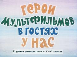 Диафильм Герои мультфильмов в гостях у нас бесплатно