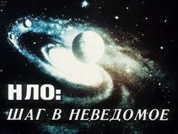 Диафильм НЛО: Шаг в неведомое бесплатно