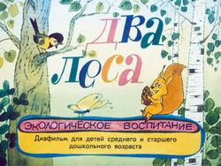 Диафильм Два леса бесплатно