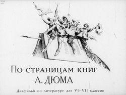 Диафильм По страницам книг А. Дюма бесплатно