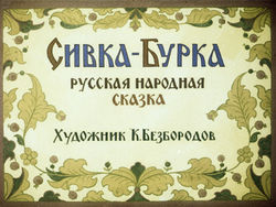 Диафильм Сивка-Бурка бесплатно