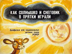 Диафильм Как Солнышко и Снеговик в прятки играли бесплатно