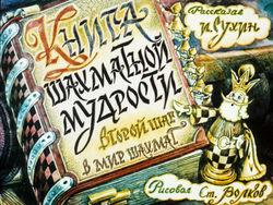 Диафильм Книга шахматной мудрости. Второй шаг в мир шахмат бесплатно