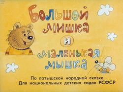 Диафильм Большой Мишка и маленькая мышка бесплатно