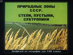 Диафильм Природные зоны СССР. Степи, пустыни, сбтропики бесплатно