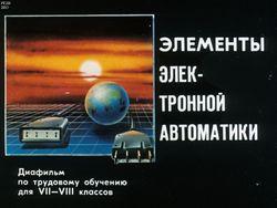 Диафильм Элементы электронной автоматики бесплатно