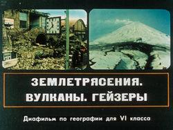 Диафильм Землетрясения. Вулканы. Гейзеры бесплатно