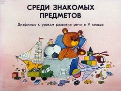 Диафильм Среди знакомых предметов бесплатно