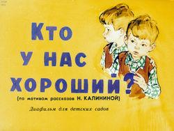 Диафильм Кто у нас хороший бесплатно