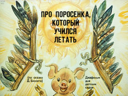 Диафильм Про поросенка, который учился летать (по сказке Д. Биссета) бесплатно