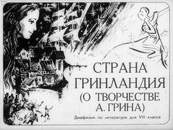 Диафильм Страна Гринландия бесплатно