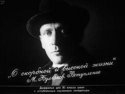 Диафильм О скорбной и высокой жизни. М. Булгаков. Вступление бесплатно