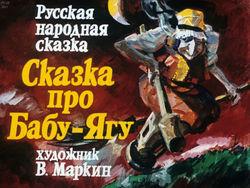 Диафильм Сказка про Бабу-Ягу бесплатно