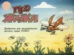 Диафильм Про жука бесплатно