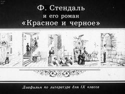 """Диафильм Ф. Стендаль и его роман """"Красное и черное"""" бесплатно"""