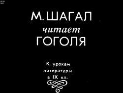 Диафильм М. Шагал читает Гоголя бесплатно