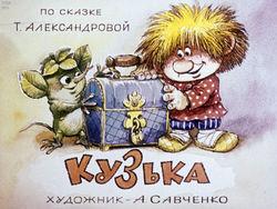 Диафильм Кузька бесплатно