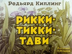 Диафильм Рикки-Тикки-Тави бесплатно