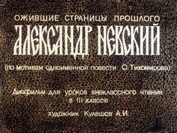 Диафильм Ожившие страницы прошлого. Александр Невский бесплатно