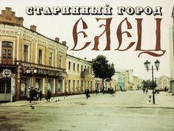 Диафильм Старинный город Елец бесплатно