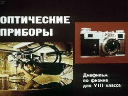 Диафильм Оптические приборы бесплатно