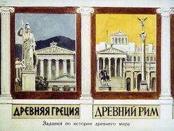 Диафильм Древняя Греция бесплатно