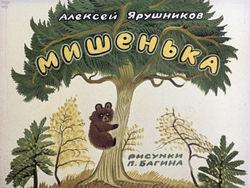 Диафильм Мишенька бесплатно