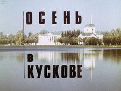 Диафильм Осень в Кускове бесплатно