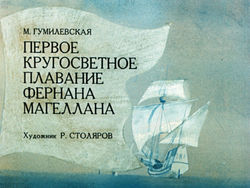 Диафильм Первое кругосветное плавание Фернана Магеллана бесплатно