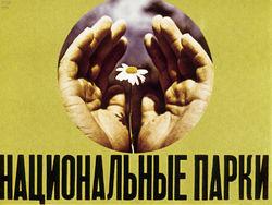 Диафильм Национальные парки бесплатно