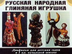 Диафильм Русская народная глиняная игрушка бесплатно