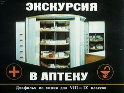 Диафильм Экскурсия в аптеку бесплатно
