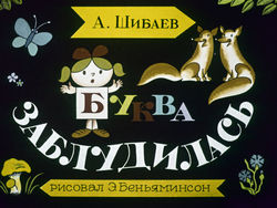 Диафильм Буква заблудилась бесплатно
