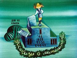 Диафильм Рассказы о математике. Алгебра бесплатно