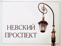 Диафильм Невский проспект бесплатно