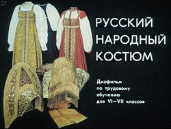 Диафильм Русский народный костюм бесплатно