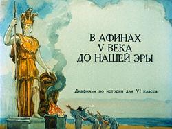 Диафильм В Афинах V века до нашей эры бесплатно
