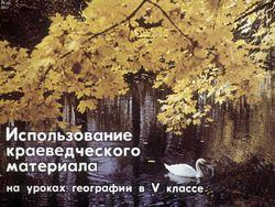 Диафильм Использование краеведческого материала на уроках географиии в V классе бесплатно
