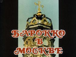 Диафильм Барокко в Москве бесплатно